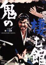 鬼の棲む館(通常)(DVD)