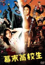 幕末高校生(通常)(DVD)