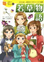 若草物語 ささえあい、前向きに生きていく4人姉妹(10歳までに読みたい世界名作5)(児童書)