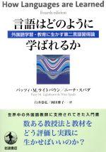 言語はどのように学ばれるか 外国語学習・教育に生かす第二言語習得論(単行本)