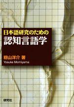 日本語研究のための認知言語学(単行本)