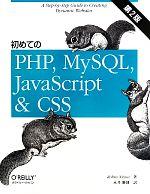 初めてのPHP,MySQL,JavaScript&CSS 第2版(単行本)