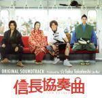 信長協奏曲 オリジナル・サウンドトラック Produced by ☆Taku Takahashi(m-flo)(通常)(CDA)
