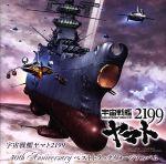 宇宙戦艦ヤマト2199 40th Anniversary ベストトラックイメージアルバム(通常)(CDA)