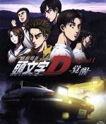 新劇場版 頭文字[イニシャル]D Legend1-覚醒-(初回限定版)(Blu-ray Disc)((三方背BOX、縮小版台本2冊、レプリカ免許証、28Pブックレット付))(BLU-RAY DISC)(DVD)