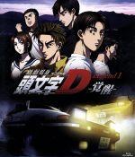 新劇場版 頭文字[イニシャル]D Legend1-覚醒-(Blu-ray Disc)(BLU-RAY DISC)(DVD)
