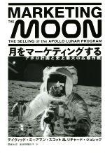月をマーケティングする アポロ計画と史上最大の広報作戦(単行本)