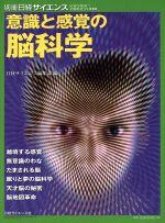 意識と感覚の脳科学(別冊日経サイエンス201)(単行本)