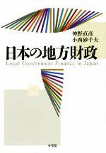 日本の地方財政(単行本)