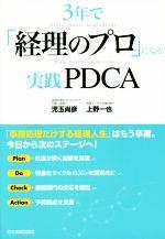 3年で「経理のプロ」になる実践PDCA(単行本)