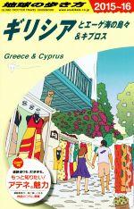 ギリシアとエーゲ海の島々&キプロス(地球の歩き方)(2015~16)(単行本)