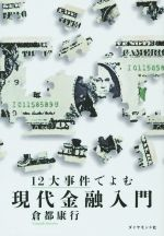 12大事件でよむ現代金融入門(単行本)