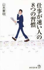 仕事の速い人の8つの習慣(廣済堂新書)(新書)