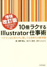 10倍ラクするIllustrator仕事術 改訂版 CS5/CS6/CC/CC2014対応(単行本)