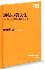 逆転の英文法 ネイティブの発想を解きあかす(NHK出版新書445)(新書)