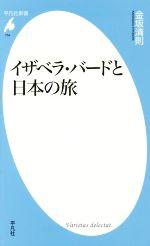 イザベラ・バードと日本の旅平凡社新書754