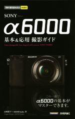 SONY α6000基本&応用撮影ガイド(今すぐ使えるかんたんmini)(単行本)