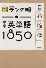 中学英単語1850(赤シート付)(文庫)