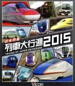 日本列島列車大行進2015(Blu-ray Disc)(BLU-RAY DISC)(DVD)
