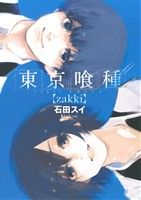 東京喰種 トーキョーグール【zakki】(ヤングジャンプC)(大人コミック)
