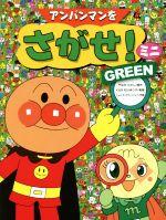 アンパンマンをさがせ!ミニ GREEN(児童書)