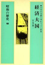 昭和の歴史-経済大国(10)(単行本)