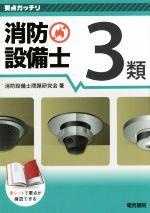 要点ガッチリ 消防設備士3類(単行本)