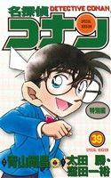 名探偵コナン(特別編)(39)(てんとう虫C)(少年コミック)