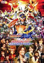仮面ライダー鎧武 ファイナルステージ&番組キャストトークショー(通常)(DVD)