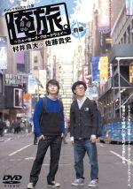 俺旅。~ニューヨーク・ブロードウェイ~村井良大×佐藤貴史 前編(通常)(DVD)
