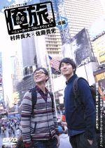 俺旅。~ニューヨーク・ブロードウェイ~村井良大×佐藤貴史 後編(通常)(DVD)