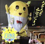 うき うき ふなっしー♪~ふなっしー公式アルバム 梨汁ブシャー!~(通常)(CDA)