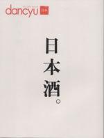 日本酒。(プレジデントムック dancyu)(単行本)