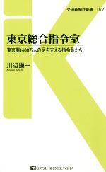 東京総合指令室東京圏1400万人の足を支える指令員たち交通新聞社新書072