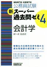 公務員試験 新スーパー過去問ゼミ 会計学(4)(単行本)