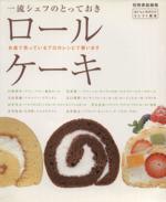 一流シェフのとっておきロールケーキ(別冊家庭画報)(単行本)