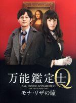 万能鑑定士Q-モナ・リザの瞳-スぺシャルエディション(Blu-ray Disc)(BLU-RAY DISC)(DVD)