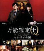 万能鑑定士Q-モナ・リザの瞳-スタンダードエディション(Blu-ray Disc)(BLU-RAY DISC)(DVD)