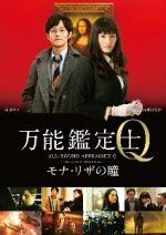 万能鑑定士Q-モナ・リザの瞳-スタンダードエディション(通常)(DVD)