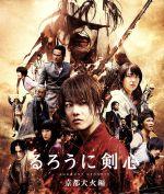 るろうに剣心 京都大火編(Blu-ray Disc)(BLU-RAY DISC)(DVD)