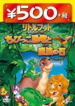 リトルフット ちびっこ恐竜と魔法の石 500円DVD(通常)(DVD)