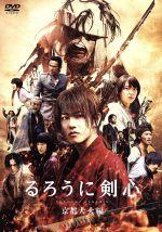 るろうに剣心 京都大火編(通常)(DVD)