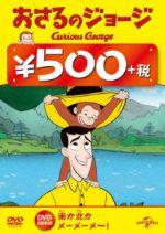 おさるのジョージ 500円 DVD(南か北か/メーメーメ~!)(通常)(DVD)