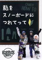 CANDY HOW TO 私をスノーボードにつれてって(通常)(DVD)