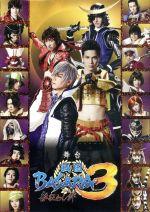 舞台 戦国BASARA3 -咎狂わし絆-(通常)(DVD)