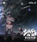 シルバー仮面 Vol.6(Blu-ray Disc)(BLU-RAY DISC)(DVD)