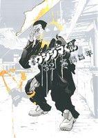 闇金ウシジマくん(32)ビッグC