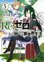 Re:ゼロから始める異世界生活(MF文庫J)(5)(文庫)