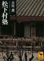 松下村塾(講談社学術文庫2263)(文庫)