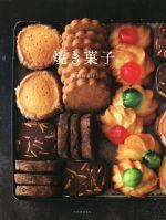 焼き菓子(単行本)
